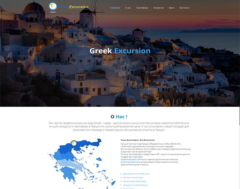Greekexcursion.com
